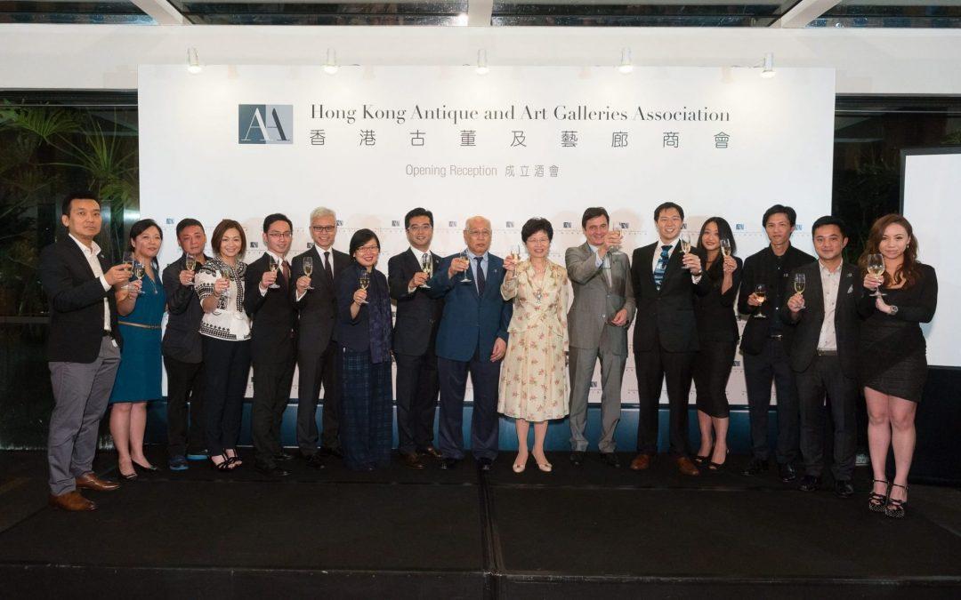 香港古董及藝廊商會 正式成立